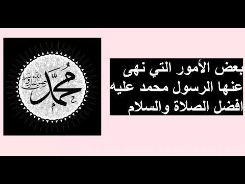 نهانا رسول الله صل الله عليه وآله وسلم - رحاب للمعلومات-