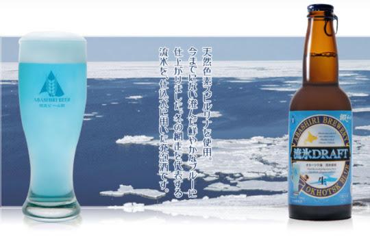 Abashiri Blue Beer a Cerveja azul - Mundo Nerd Info