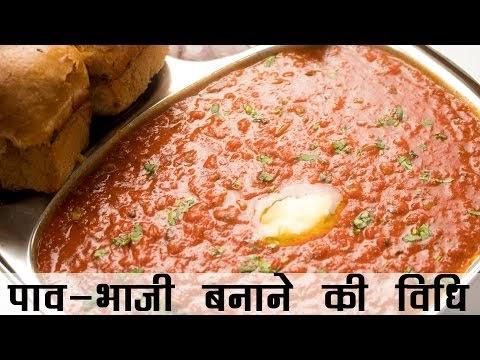 Hindi Recipe Pav Bhaji With Video - पाव भाजी बनाने की विधि हिन्दी में सीखे