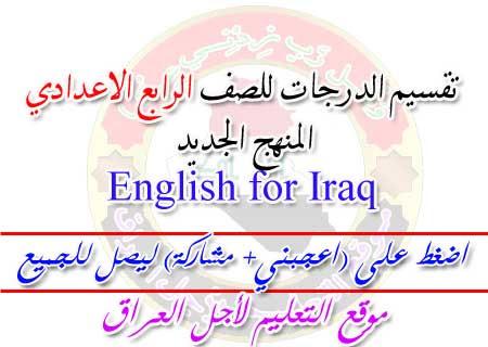 تقسيم الدرجات للصف الرابع الاعدادي المنهج الجديد English for Iraq