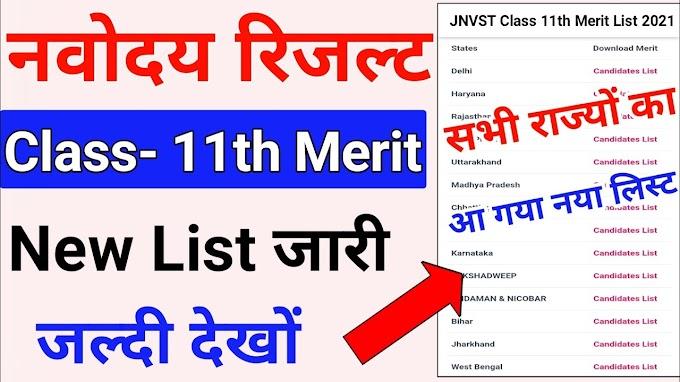 JNVS Class 11th Merit List 2021 : How to Check JNVST Class 11th Merit List 2021-22