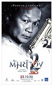冬蔭功2 (Tom Yum Goong 2) poster