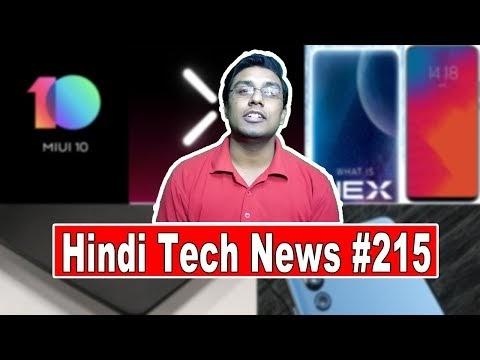 MIUI 10, Sa,sung S10, Lenovo Z5, Galaxy Note 9, Oppo Find X, Vivo NEX - Hindi Tech News #215