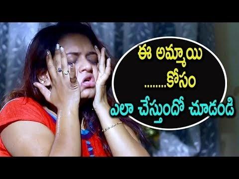 ఈ అమ్మాయి ……..కోసం ఎలా చేస్తుందో చూడండి | Telugu Latest Movie Scene | Movie Time Cinema