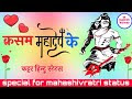 New Maha Shivratri Whatsapp Status Watch And Download