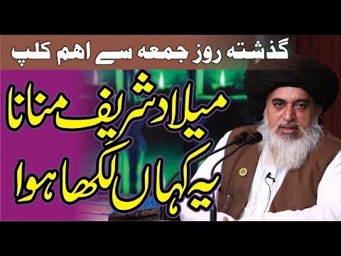 Allama Khadim Hussain Rizvi | Milad Sharif Manana Yeh Kahan Likha Howa H...