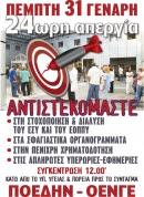 Αφίσα 31-01-2013