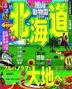 【送料無料】るるぶ北海道('11~'12)