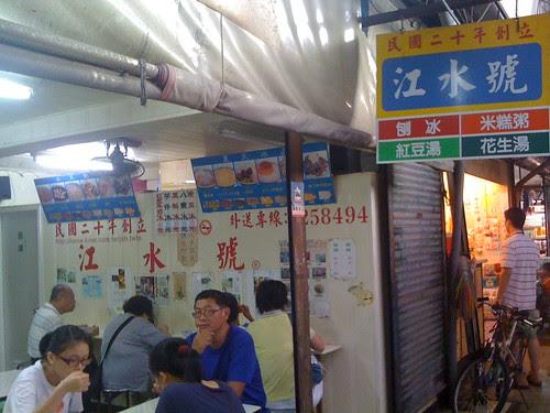 [台南市]大菜市的江水號