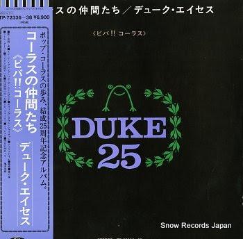 DUKE ACES duke25
