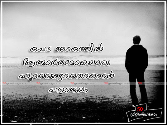 Feeling Alone Quotes Sad Malayalam Image Quotes At Relatablycom