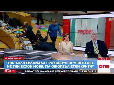 Πέφτουν οι υπογραφές με την Exxon Mobil για τα οικόπεδα στην Κρήτη
