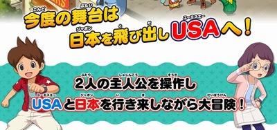 速報 妖怪ウォッチ3ではケータ編とイナホ編の両方を操作usaと日本を