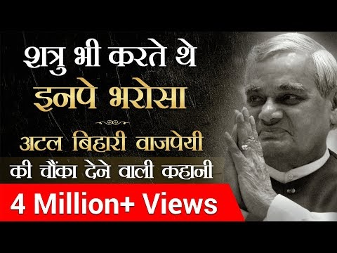 Atal Bihari Vajpayee | Amazing 🤩 Life Story | Must Watch | Dr Vivek Bindra