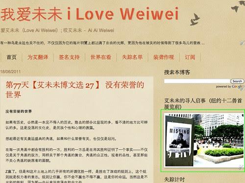 我爱未未 i Love Weiwei首页照片
