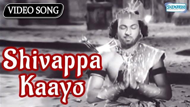 Shivappa Kaayo Tande lyrics - Bedara Kannappa - spider lyrics