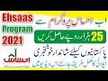 Ehsaas Nadra Gov Pk | Ehsaas Program | Ehsas Registration | Ehsaas Nadra Gov Pk 8171 Apply Online | Ehsaas Kafalat Program Online Registration