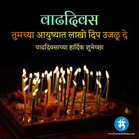 happy bday marathi  marathi status