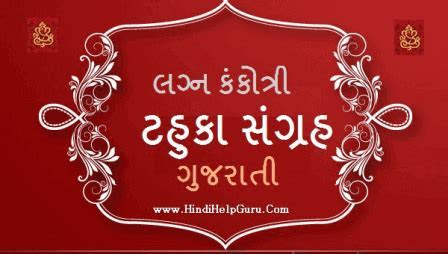 Marriage Invitation Card Gujarati Tahuka   Lagna Kankotari
