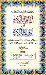 Asas ul Hikmat Urdu Sharh Hidayat ul Hikmat
