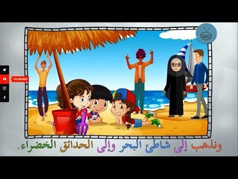Ve nezhebu ile şatıil bahr ve ilel hadeıkıl hadra - .ونذهب إلى شاطئ البحر وإلى الحدائق الخضراء