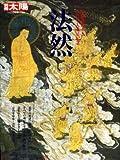 法然 (別冊太陽 日本のこころ 178)