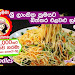 Noodles Recipe Sri Lanka Free Download Videos Mp3 and Mp4