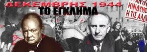 Ο Τσώρτσιλ και ο τότε πρωθυπουργός Γ. Παπανδρέου που ματοκύλησαν την Αθήνα το Δεκέμβρη του '44.