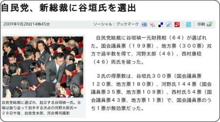 http://www.asahi.com/politics/update/0928/TKY200909280203.html