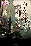 空の都の神々は (ハヤカワ文庫FT)