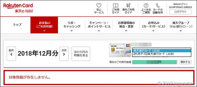 a00037.2_楽天カードのETCカード再発行_08
