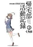 帰宅部活動記録2巻 (デジタル版ガンガンコミックスONLINE)