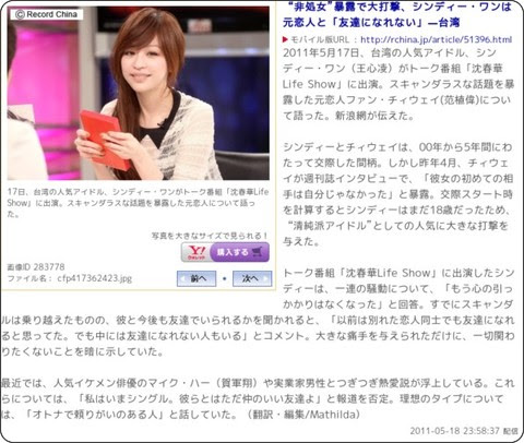http://www.recordchina.co.jp/group.php?groupid=51396&type=