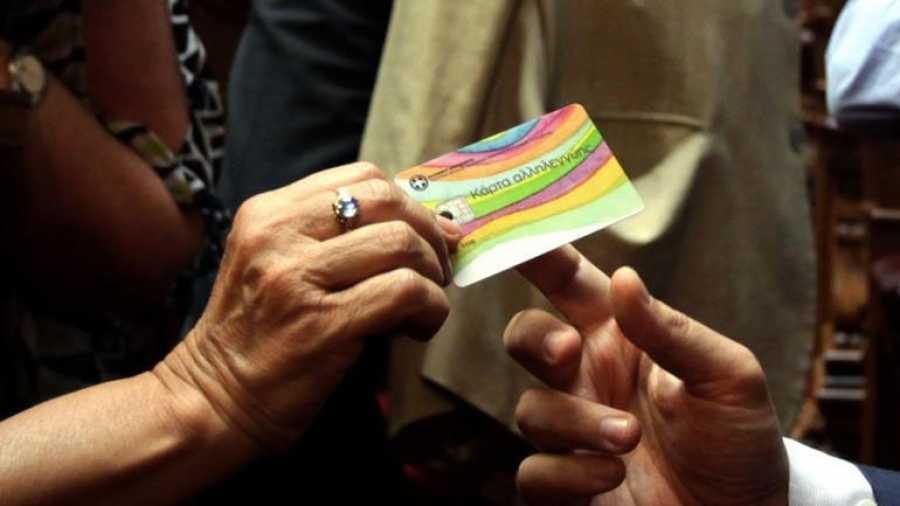 Τη Δευτέρα 24 Οκτωβρίου πληρώνεται η 16η δόση της Κάρτας Σίτισης (Αλληλεγγύης)
