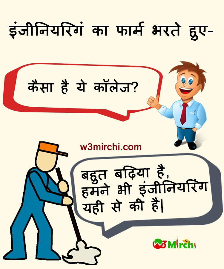 Engineering Jokes In Hindi And English Funny Hindi Jokes Page 1