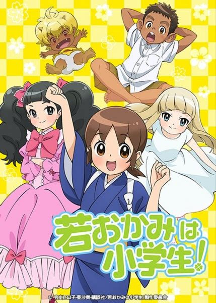 wakaokami wa shougakusei episode  subtitle indonesia