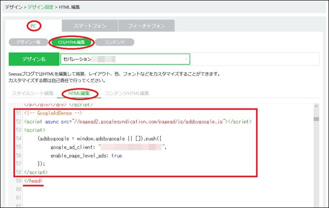 a00011_GoogleAdSenseの登録、審査、合格まで_10