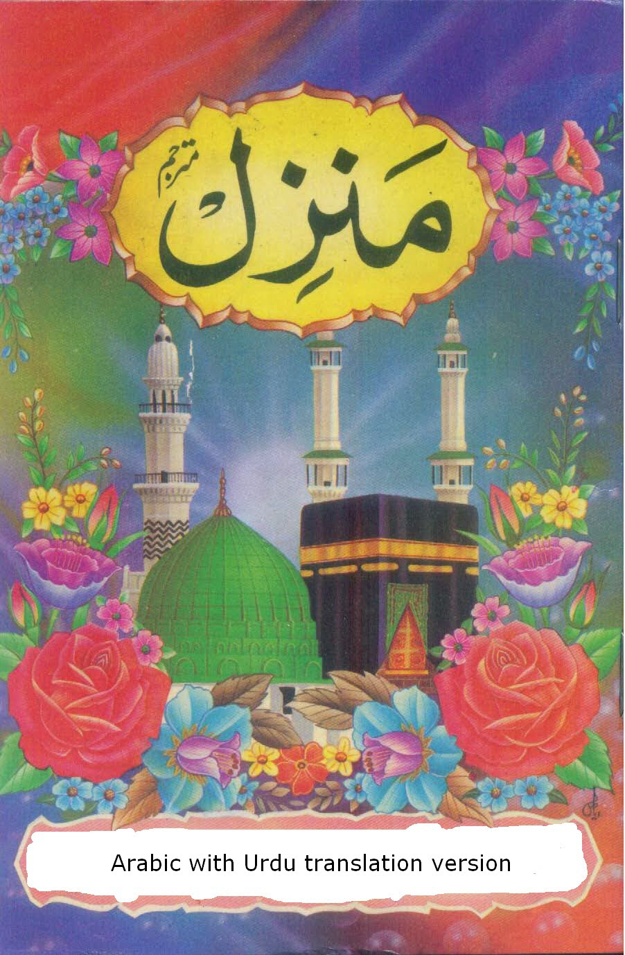 Urdu book free download.
