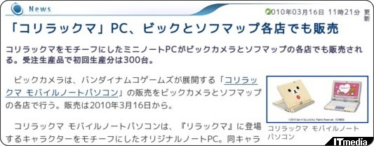 http://plusd.itmedia.co.jp/pcuser/articles/1003/16/news026.html