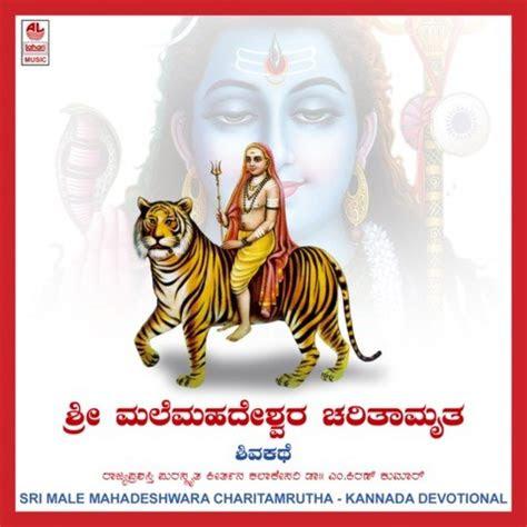 sri male mahadeshwara charitamrutha songs  sri