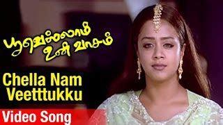 jilla pasand mp song tamil