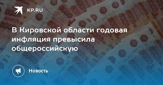 В Кировской области годовая инфляция превысила общероссийскую