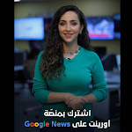 ليصلك الخبر لحظة حدوثه.. اشترك الآن بحساب أورينت على Google News