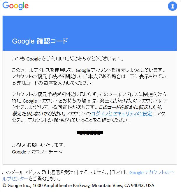 a00012_Gmailアカウント復旧7
