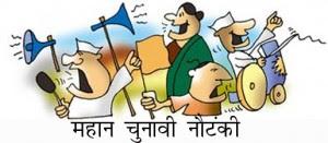 Indian-_Election_Cartoon