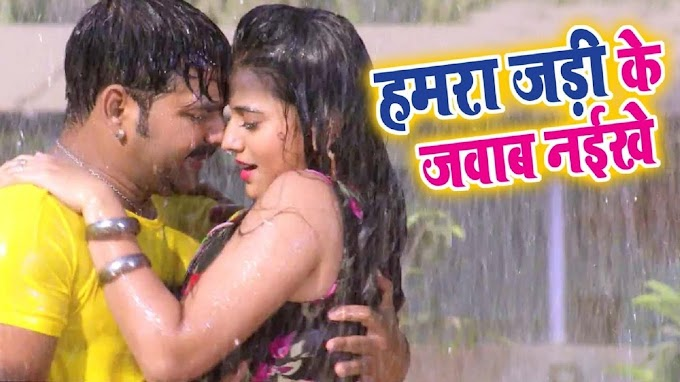 Pawan or Akshara Ka Bhojpuri Gana Video Song: Bhojpuri Song 'Hamra Jari Ke Janu' from 'Ham Hai Lootere' Ft. Pawan Singh and Akshara Singh