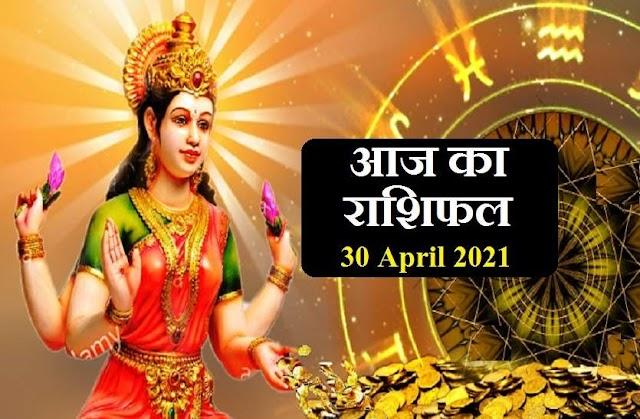 Aaj Ka Rashifal - Horoscope Today 30 April 2021: देवी मां लक्ष्मी आज किसकी बदलेंगी किस्मत, जानें कैसे रहेगा आपका शुक्रवार?