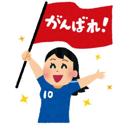 フリー素材 がんばれと書かれた応援旗を持ったサッカーファンの