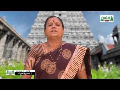 6th Tamil காணி நிலம் இயல் 2 Kalvi TV