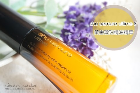 【護膚】延續潔顏油瑧極傳奇 ~ ❁~ shu uemura ultime8黃金琥珀精油精華